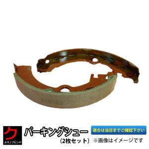 ドラムセンターシュー パーキングブレーキ サイドシュー ( アトラス コンドル ヒノ4t etc ) 2枚セット SN5502|carpart83