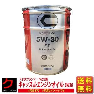 キャッスル エンジンオイルト ヨタブランド TACTI 5W30 送料無料 SN/CF 20L 同送不可|carpart83