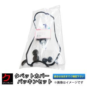 ワゴンR アルト ラパン タペットカバーパッキンセット SP0030|carpart83