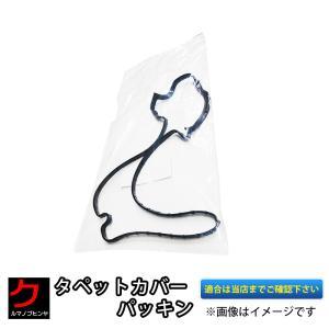 クラウン チェイサー タペットカバーパッキンセット SP0087TL TR|carpart83