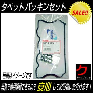 インプレッサ フォレスター タペットカバーパッキンセット SP0095|carpart83