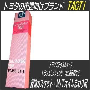 シールパッキン 液体ガスケット オイル周り用(MT用)・タクティー/TACTI・ドライブジョイ/DRIVEJOY|carpart83