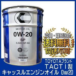 0w20 エンジンオイル キャッスル 20L SN  送料無料 TACTI 同送不可 期間限定セール|carpart83