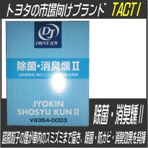 除菌 消臭燻II ジョキンショウシュウクン (防錆剤配合) タクティー TACTI ドライブジョイ DRIVEJOY|carpart83