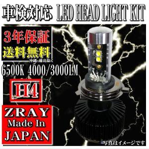 LED ヘッドライト 日本製 3年保証 車検対応 ZRAY H4 6500ケルビン 4000/3000ル―メン 送料無料 RH1|carpart83