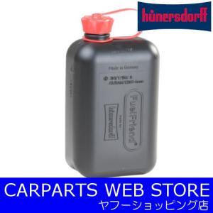 hunersdorff(ヒューナーズドルフ) Fuel Friend 2L カラー:black