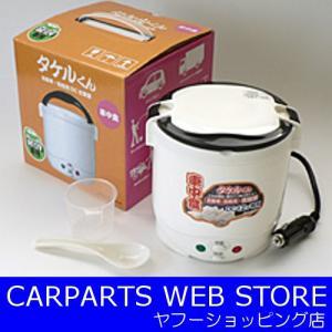 自動車などのシガーライターから電源が取れる炊飯器です。最大で1.5合まで炊飯できます。無洗米と水を入...