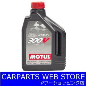 [在庫有り]MOTUL(モチュール) 300V CHRONO 10W40 自動車用エンジンオイル