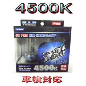 【JB】 HID純正交換バルブ JB-4500 D2R/S共通 12/24V車共通 4500K 【取寄せ】|carpartstsc