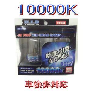 【JB】 HID純正交換バルブ JB-10000 D2R/S共通 12/24V車共通 10000K 【取寄せ】|carpartstsc