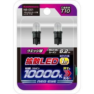 カシムラ 1灯LEDウェッジ球 レンズ T10 NB-001 6601401|carpartstsc