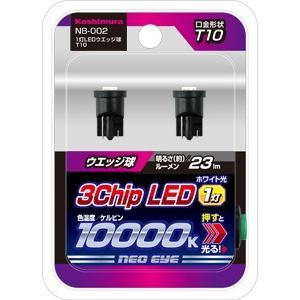 カシムラ 1灯LEDウェッジ球 T10 NB-002 6601402|carpartstsc