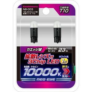 カシムラ 1灯LEDウェッジ球 拡散レンズ T10 NB-003 6601403|carpartstsc