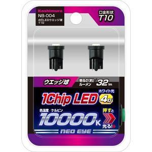 カシムラ 4灯LEDウェッジ球 T10 NB-004 6601404|carpartstsc