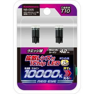 カシムラ 6灯LEDウェッジ球 拡散レンズ T10 NB-005 6601405|carpartstsc