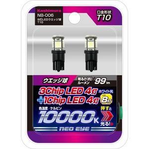 カシムラ 8灯LEDウェッジ球 T10 NB-006 6601406|carpartstsc