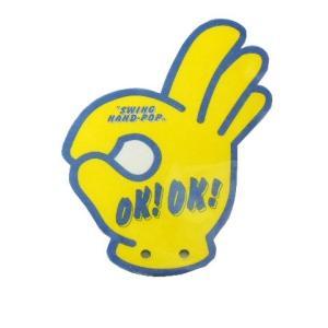 東洋マーク スイングハンドポップ 黄色 OK PO-62
