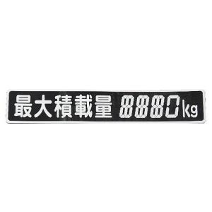 東洋マーク デジタル 積載量ステッカー 4桁 塗りつぶし 6909124