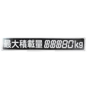 東洋マーク デジタル 積載量ステッカー 5桁 塗りつぶし 6909125