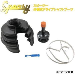 【送料無料】 【Speasy】スピージー 分割式ドライブシャフトブーツ ワゴンR/MRワゴン BAC-KE02R carpartstsc