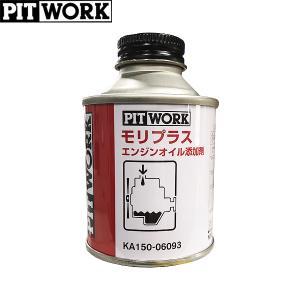 PITWORK ピットワーク エンジンオイル添加剤 モリプラス 60ml KA150-06093 CarParts TSC