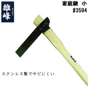 雄峰 家庭鍬 小 1050mm #3594