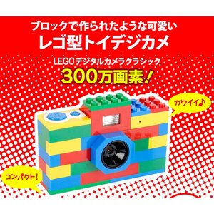 送料無料LEGO デジタルカメラ(クラシック) トイカメラ レゴカメラ800万画素
