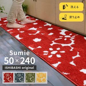 キッチンマット スーミー 50×240 cm 洗える 滑り止め 大人カワイイ 北欧 スタイル 送料無料の写真