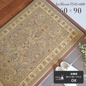 玄関マット ブリリアント 7543-600 60×90 cm ベルギー製 世界 最高級 ウィルトン織 マット 送料無料|carpet-ishibashi