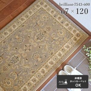 玄関マット ブリリアント 7543-600 67×120 cm ベルギー製 世界 最高級 ウィルトン織 マット 送料無料|carpet-ishibashi