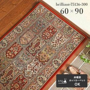 玄関マット ブリリアント 75136 60×90 cm ベルギー製 世界 最高級 ウィルトン織 送料無料|carpet-ishibashi