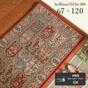 玄関マット ブリリアント 75136 67×120 cm ベルギー製 世界 最高級 ウィルトン織 送料無料|carpet-ishibashi
