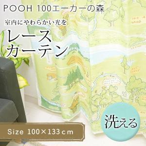 既製 レースカーテン POOH 100エーカーの森 幅 100×丈 133 cm 1枚入り スミノエ  送料無料|carpet-ishibashi