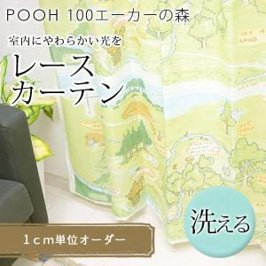 イージー オーダー レースカーテン POOH 100エーカーの森 幅 101〜200 cm×丈 90〜260 cm スミノエ  送料無料|carpet-ishibashi