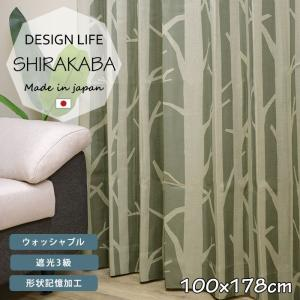 既製 カーテン SHIRAKABA シラカバ 幅 100×丈 178 cm 1枚入り 日本製 遮光 ...