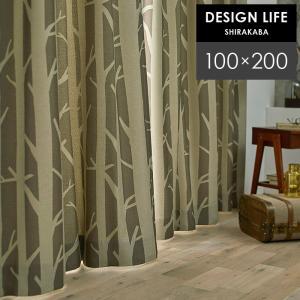 既製 カーテン SHIRAKABA シラカバ 幅 100×丈 200 cm 1枚入り 日本製 遮光 ...