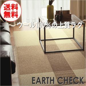 アースチェック ウール100%ラグマット200×200cm床暖対応日本製|carpet-jp