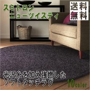 スミトロンニューツイスティ毛足の長いラグマット140×200cm|carpet-jp