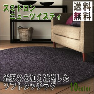 スミトロンニューツイスティ毛足の長いラグマット200×200cm|carpet-jp