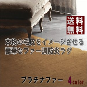 プラチナファー円形ラグマット100×100cm丸毛足の長いラグ carpet-jp