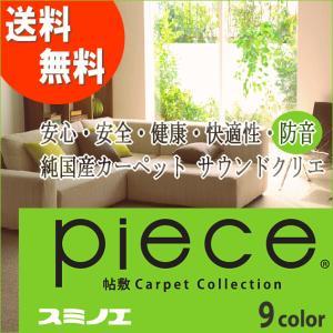 サウンドクリエ江戸間8畳352×352cm防音レベルループカーペット|carpet-jp