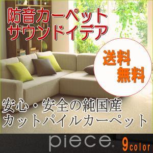 サウンドイデア江戸間4.5畳261×261cm防音カットパイルカーペット|carpet-jp