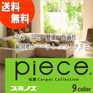 ソフトクリエ江戸間10畳352×440cmレベルループカーペット carpet-jp