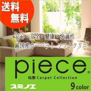 ソフトクリエ江戸間8畳352×352cmレベルループカーペット carpet-jp