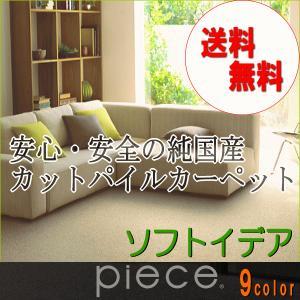 ソフトイデア江戸間3畳176×261cmカットパイルカーペット carpet-jp