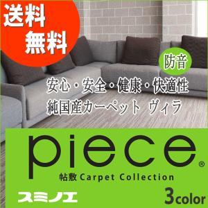 ヴィラ江戸間4.5畳261×261cm防音ループパイルカーペット|carpet-jp
