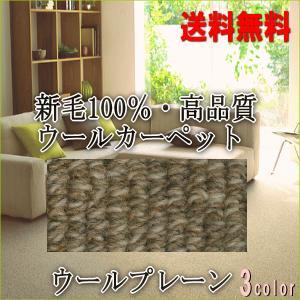 ウールプレーン江戸間3畳176×261cm新毛100%ループパイルカーペット|carpet-jp