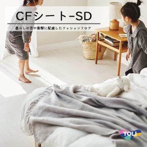東リ クッションフロア CFシート SD(1m単位での販売)HS 1820mm(厚3.3mm)ビニル床シート 階下への音の伝わりを軽減する