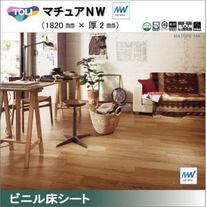 【東リ】ビニル床シート マチュアNW(10cm単位での販売) 1820mm(厚2mm)ワックスメンテナンス不要。