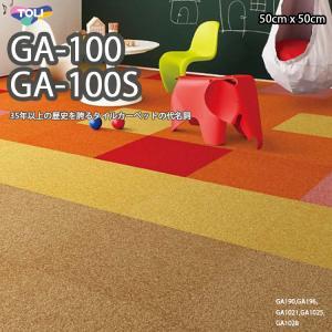 【東リ】業務用タイルカーペット国内シェアNO1! GA 100,GA100S 50cm×50cm 撥...